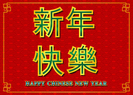 Happy Chinese New Year 2018 Vector Design, paper art flowers And Text design in red and gold