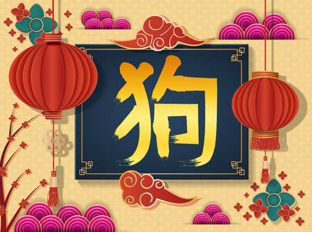 Happy Chinese New Year 2018 Vector Design, paper art flowers And Text design and Chinese Lantern lamp in red and gold, On Background.Vector Illustrator