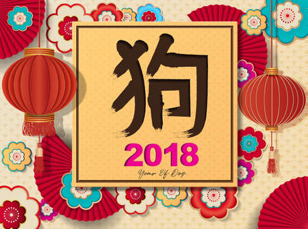 Happy Chinese New Year 2018 Vector Design, paper art flowers And Text design and Chinese Lantern lamp in red and gold, On Chinese Pattern Background.Vector Illustrator