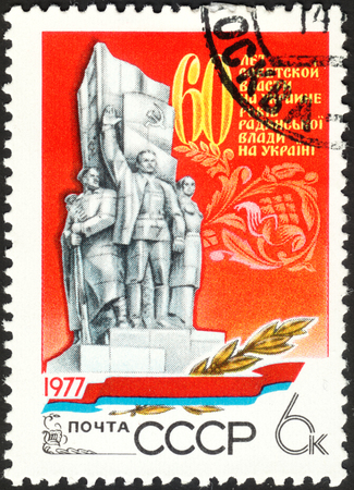 proclamation: MOSCOW, RUSSIA - DECEMBER, 2015: a post stamp printed in the USSR and devoted to  the 60th Anniversary of Establishment of Soviet Power in the Ukraine, circa 1977