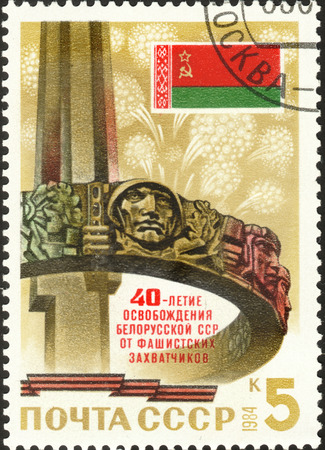 fascism: MOSCOW, RUSSIA - DECEMBER, 2015: a post stamp printed in the USSR and devoted to  the 40th Anniversary of Byelorussian Liberation from fascism, circa 1984