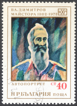 blanked: MOSCOW, RUSSIA - CIRCA FEBRUARY, 2016: a post stamp printed in BULGARIA shows painting by V.Dimitrov, the series The Anniversary of the Birth of Vladimir Dimitrov, circa 1972