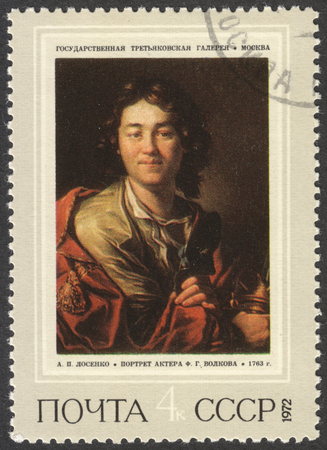 engraver: MOSCOW, RUSSIA - CIRCA APRIL, 2016: a post stamp printed in the USSR shows a painting Portrait  of F.G.Volkov by A.P. Losenko, the series Russian Paintings, circa 1972