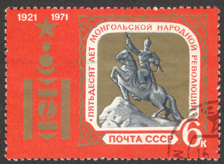 postmail: MOSCOW, RUSSIA - CIRCA MAY, 2016: a post stamp printed in the USSR dedicated to the 50th anniversary of Mongolian Revolution, circa 1971