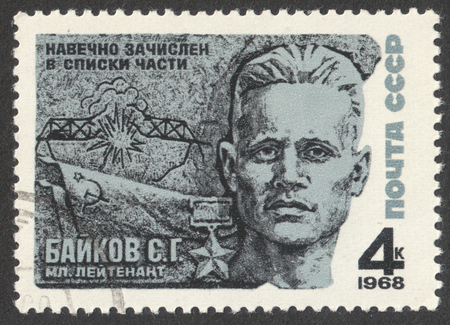 communists: MOSCOW, RUSSIA - CIRCA OCTOBER, 2016: a post stamp printed in the USSR shows a portrait of S. G. Baikov, the series The Heroes of World War II, circa 1968 Editorial