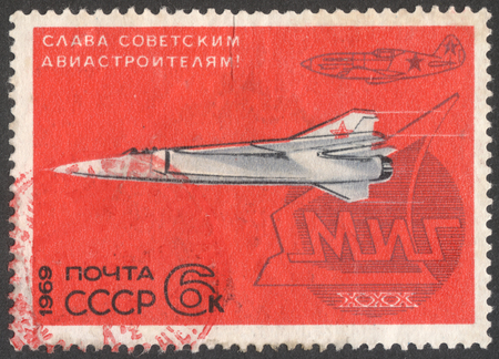 mig: MOSCOW, RUSSIA - CIRCA OCTOBER, 2016: a post stamp printed in the USSR shows a MIG-23 fighter, the series Soviet MIG Aircraft, circa 1969 Editorial