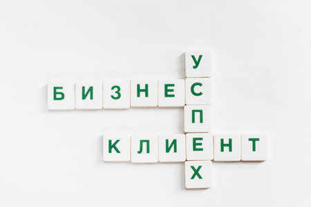 free space: Business concepts in crossword game, scrabble in russian. Featured words are: Customer, Business, Success. White background, free space