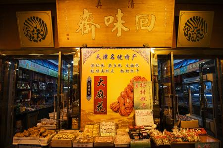 specialty: Tianjin specialty big twist