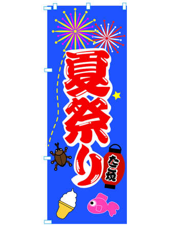 shinto: Summer Festival of banners