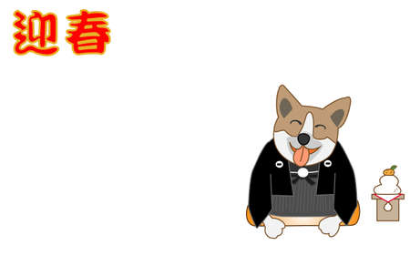 Happy new year cards stock dog in 2018 Illustration