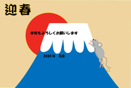 New Years card template material for 2020. A mouse is climbing Mt. Fuji to see the first sunrise.