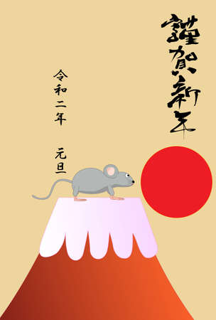 New Years card template material for 2020. A mouse is going to Mt. Fuji to see the first sunrise.  イラスト・ベクター素材