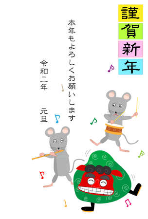 New Year's card template material for 2020. A mouse is dancing a lion. 版權商用圖片 - 132446730