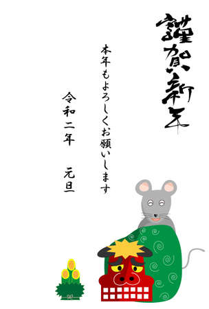 New Year's card template material for 2020. A mouse is dancing a lion.