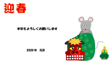New Year's card template material for 2020. A mouse is dancing a lion. 版權商用圖片 - 132446728