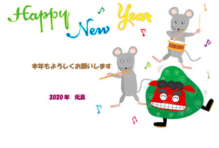 New Years card template material for 2020. A mouse is dancing a lion.