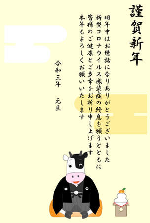 Reiwa new year's card template material for the first three years. The cow is dressed in Japanese clothes and is greeting the New Year. Vektorové ilustrace
