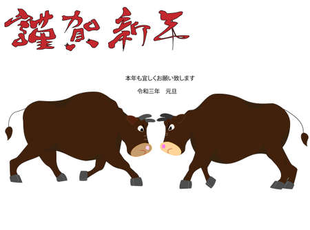 Reiwa illustration of the 3rd year New Year's card. Cows are fighting.