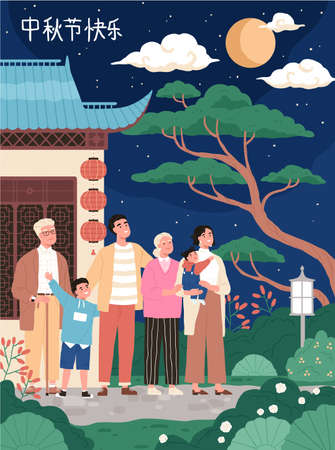 Japanese family during tsukimi or moon-viewing outdoors. Greeting card with Chinese text translation Happy Mid-Autumn Festival. Postcard design for Asian holiday. Colored flat vector illustration