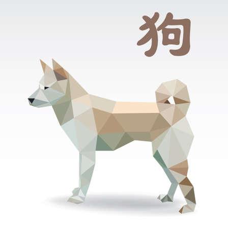 young animal: Dog polygon origami zodiac