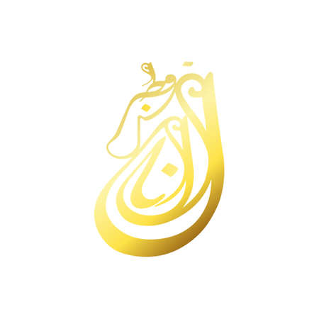 I love Qatar gold text isolated on white background. Contemporary arabic calligraphy for national independence day greetings card, celebrating at December 18.