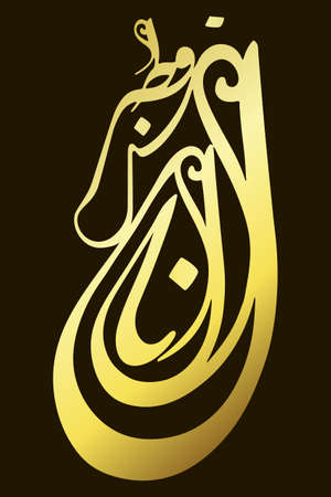 caligraphy: I love Qatar gold text on black background. Contemporary arabic calligraphy for national independence day greetings card, celebrating at December 18. Illustration
