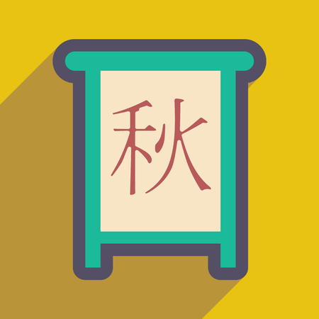 traditionally chinese: Chinese Calligraphy 2016  chinese seal translation: Autumn Illustration