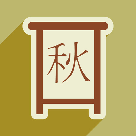 chinese script: Chinese Calligraphy 2016  chinese seal translation: Autumn Illustration