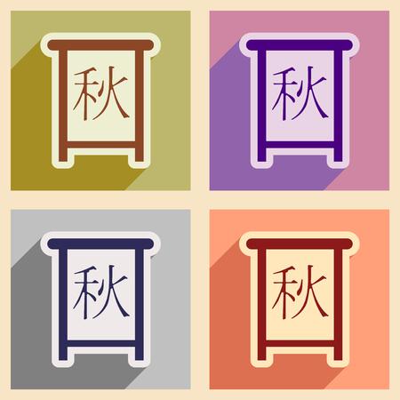 2016 herfst Chinese kalligrafie pictogram.