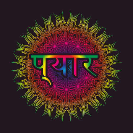 The word Love in Hindi Indian inscribed in an ornament in the form of an arabesque or mandala