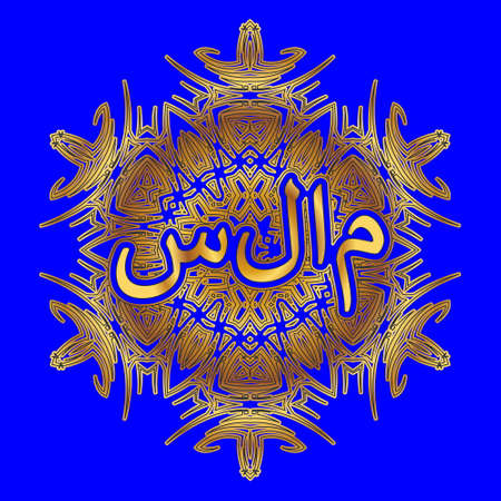 The word Peace in Arabic inscribed in an ornament in the form of an arabesque or mandala