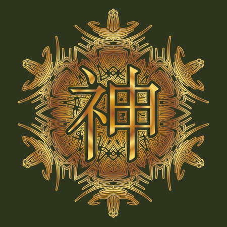 The word God in Japanese, Chinese inscribed in an ornament in the form of an arabesque or mandala