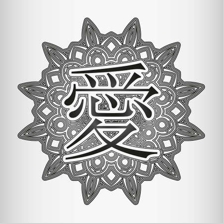 The word Love in Japanese, Chinese inscribed in an ornament in the form of an arabesque or mandala Ilustrace