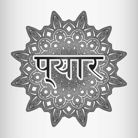 The word Love in Bengal, Indian, Hindi inscribed in an ornament in the form of an arabesque or mandala Ilustrace