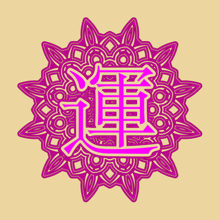 The word Luck in Japanese, Chinese inscribed in an ornament in the form of an arabesque or mandala