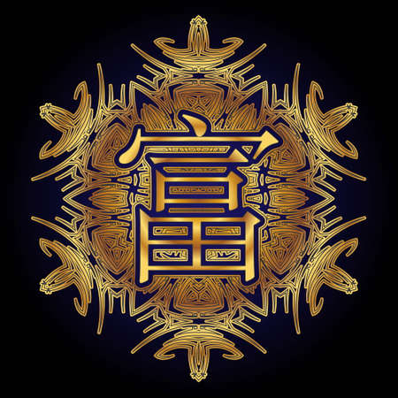 The word Wealth in Japanese, Chinese inscribed in an ornament in the form of an arabesque or mandala