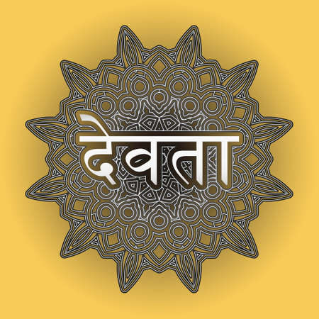 The word God in Bengal, Indian, Hindi inscribed in an ornament in the form of an arabesque or mandala
