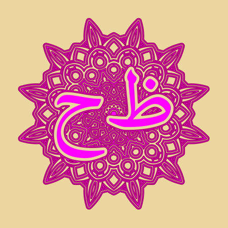 The word Luck in Arabic inscribed in an ornament in the form of an arabesque or mandala