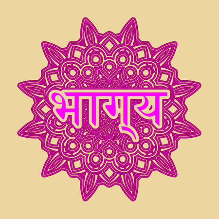 The word Luck in Bengal, Indian, Hindi inscribed in an ornament in the form of an arabesque or mandala