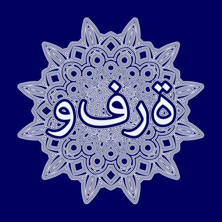 The word Wealth in Arabic inscribed in an ornament in the form of an arabesque or mandala