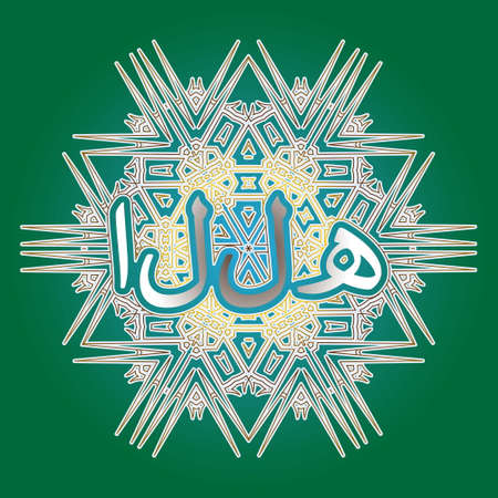 The word God in Arabic inscribed in an ornament in the form of an arabesque or mandala