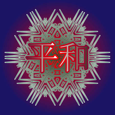 The word Peace in Japanese, Chinese inscribed in an ornament in the form of an arabesque or mandala