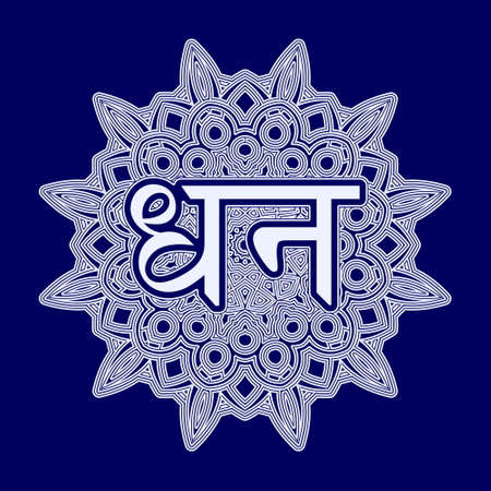 The word Wealth in Bengal, Indian, Hindi inscribed in an ornament in the form of an arabesque or mandala Ilustrace