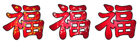 fortune flower: Chinese word  Fu  - Happy Chinese New Year