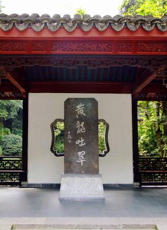 stele: Hangzhou,China - September 6, 2011   The Stele of Huanglong Tucui Garden,Hangzhou China Editorial
