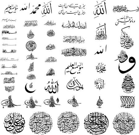 hand of god: ARABIC SYMBOLS. Vector set of arabic writing. Ottoman sultans signature. Stock Photo