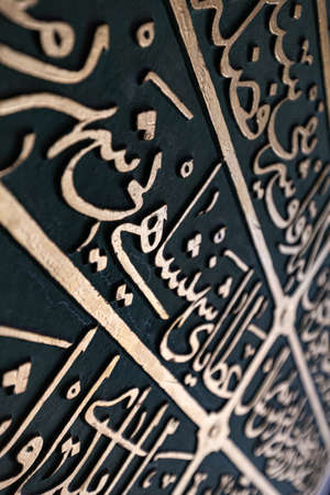 Islamic calligraphy and symbols adorns the wall