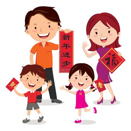 familia animada: saludo de la familia de Año Nuevo