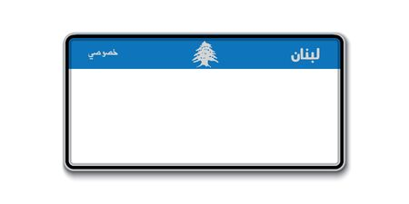 Car number plate. Vehicle registration license of Lebanon. With text on arabic
