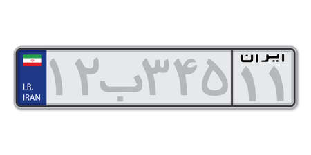 Car number plate. Vehicle registration license of Iran. With text Iran and numerals on Persian
